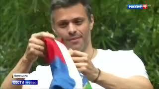 Смотреть видео Гуайдо не удалось свергнуть Мадуро   Россия 24 онлайн