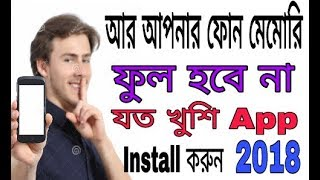 How to Free up Phone Memory on android bangla tutorial ।। imran tips Bangla