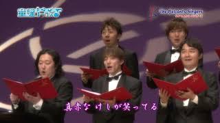 「♪肩たたき」 ベルカントシンガーズ みんなで歌おう♪楽しい童謡コーラス