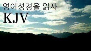 영어성경 직독직해 킹 제임스 KJV 출애굽기 13장 1…
