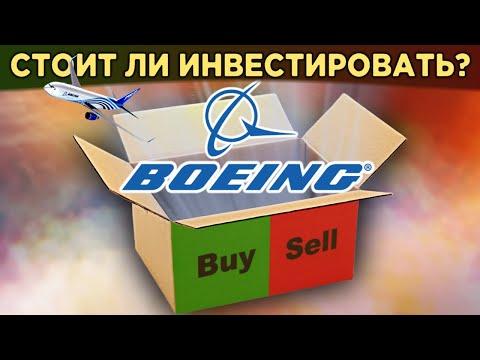 Акции Boeing: стоит ли покупать в 2020? Дивиденды, риски банкротства и помощь Трампа / Распаковка