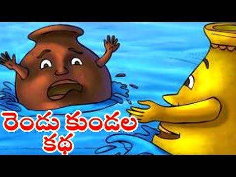 Telugu Moral Stories For Children   Rendu Kundala Katha   Animated Telugu Short Stories   Bommarillu