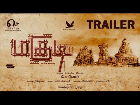 Magudi - Short Film Trailer - White Bird Pictures - SE Pictures