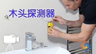 如何使用木头探测器? 房屋装修/Wood detector