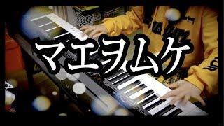 【マエヲムケ】弾いてみた☺️【のえのん番組】 マエヲムケ 検索動画 17