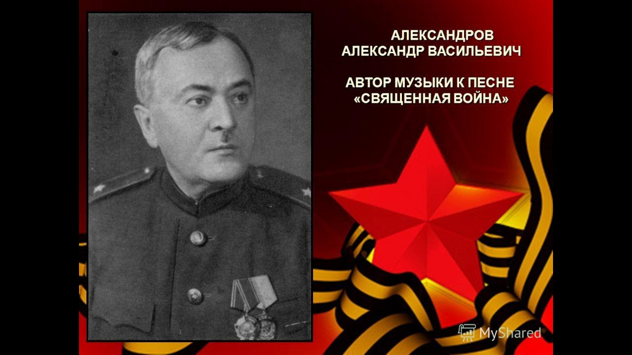 Red Army Choir - The Alexandrov Song