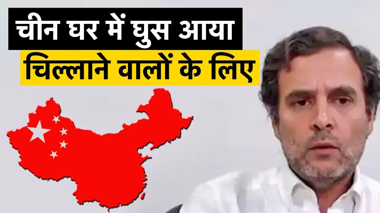 Before criticizing PM Modi on China listen to this story | चीन घर में घुस आया, चिल्लाने वालों के लिए