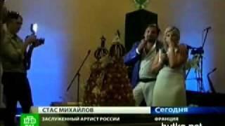 Стас Михайлов сыграл свадьбу во Франции. (НТВ)