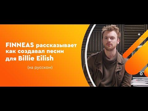 FINNEAS рассказывает как создавал песни для Billie Eilish (на русском)