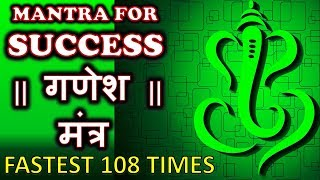 Ganesh Beej Mantra for Success : 108 times Chanting : Om Gan Ganpataye Namah: Powerful  meditation