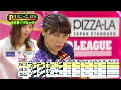 ★・ボウリング・34 【姫路麗・酒井美佳・松永裕美】 一回戦予選