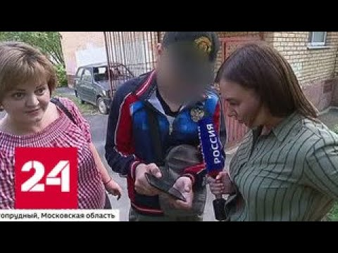 За девочку, над которой издевались подростки, вступилась только женщина-педагог - Россия 24