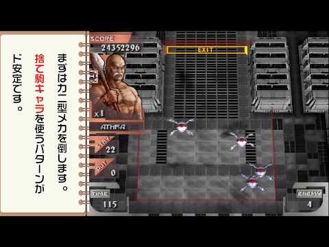 PS2版ゲイングランド 安全攻略 4-8 (PS2 GAIN GROUND 4-8)