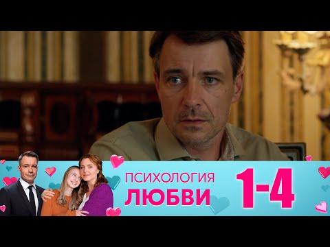 Психология любви | Серии 1-4