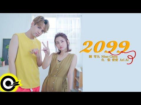 陳零九 Nine Chen Ft. 張愛愛 Ari Ai【2099】Official Music Video