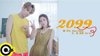 陳零九 Nine Chen ft. 張愛愛 Ari Ai【2099】Official Music Video