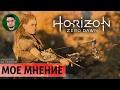 ОБЗОР ГЕЙМПЛЕЙ Horizon Zero Dawn PS4 Pro mp3