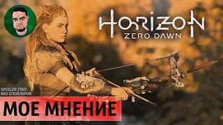 ОБЗОР + ГЕЙМПЛЕЙ ● Horizon: Zero Dawn [PS4 Pro]