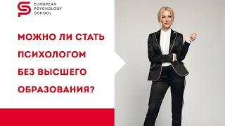 🔥 Обучение психологии. Можно ли стать психологом без высшего образования? Кристина Кудрявцева