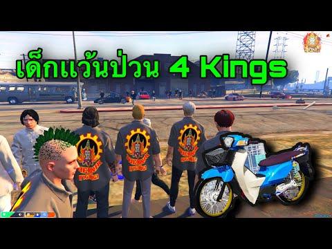 GTA 4 Kings อาชีวะยุค 90&39;s เป็นเด็กเเว้นป่วนเมือง โครตฮา !!!
