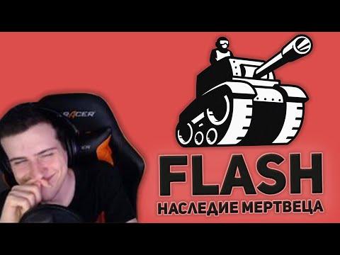 Hellyeahplay смотрит: Flash - игры. Наследие Мертвеца. Часть 1