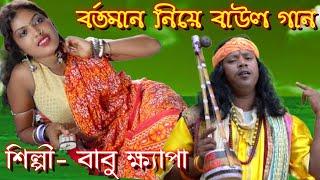 বাবু_ক্ষ্যাপার হিট গান #মেয়েদের_নিয়ে#বাউল_গান #BABU_KHAPA #2020_NEW_SONG #4K #বীরভূমের_বাউল#SM_Folk