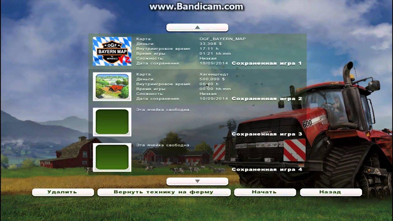 много денег в игре фермер симулятор 2013
