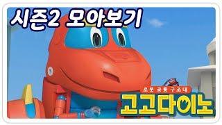 💖고고다이노 시즌2   19화~26화   10편보기   모아보기   연속보기   100분보기 💖