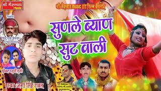 New Rajasthani Song || सुण ले ब्याण सूटवाली || Latest Rajasthani 2019
