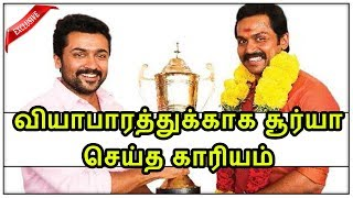 Actor Surya did this for his business