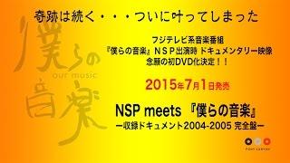 特設ページはこちら→ http://shop.ponycanyon.co.jp/pickup/p71732 奇跡...