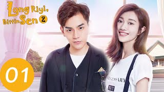 Long Riyi, Bittin Sen! 2 | 1. Bölüm | Dragon Day, You're Dead | 龙日一你死定了2 | Hou Pei Shan, Anson Qiu
