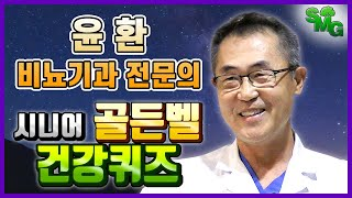 윤환 비뇨기과 전문의 박사님 - 퀴즈도 맞추고 코로나 …