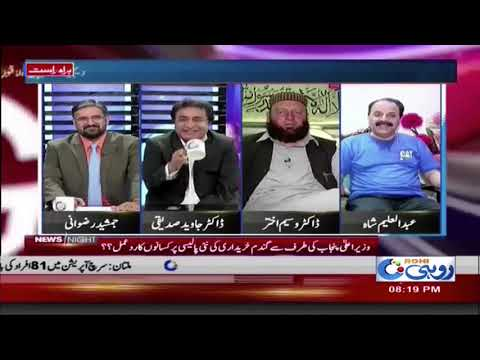 Why load shedding duration increase in Villages than Cities | News Night | 3 April 2018 | City41