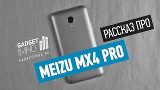Обзор флагмана Meizu MX4 Pro на GadgetIMHO.Ru