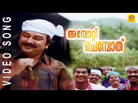 Hit Song | Ambotti Chemboothu | Kottaram Veettile Apputtan| Malayalam Film Song