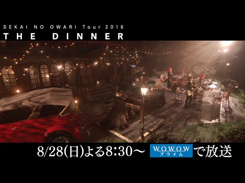 SEKAI NO OWARI「WOWOWプライム SEKAI NO OWARI Tour 2016 The Dinner」ダイジェスト