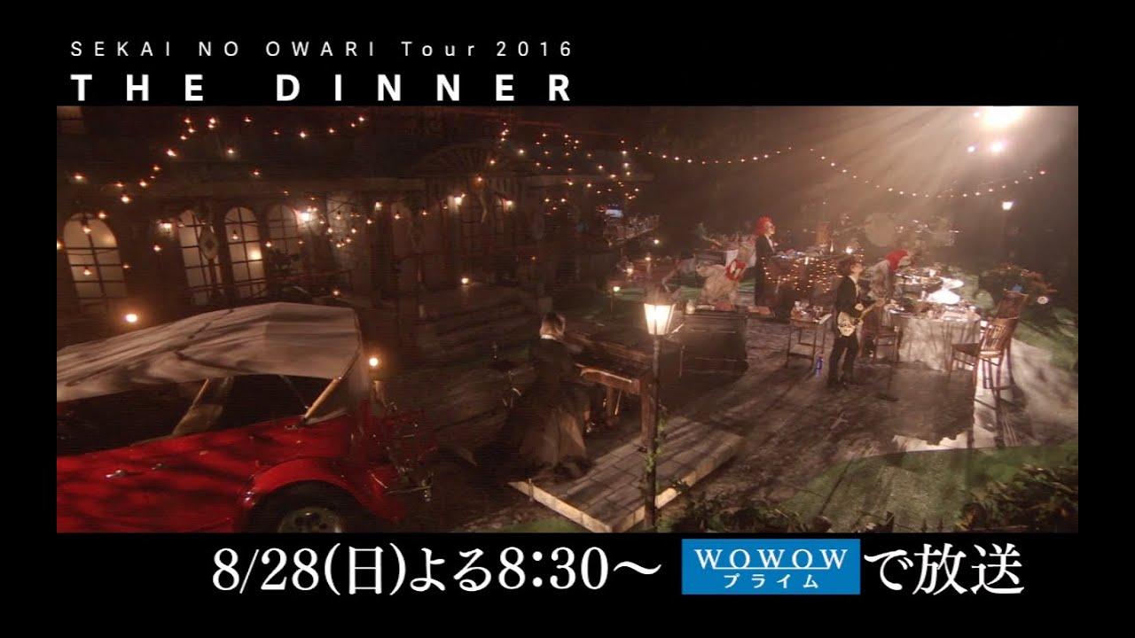 SEKAI NO OWARI「WOWOWプライム SEKAI NO OWARI Tour 2016 The ...