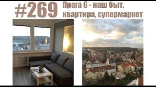 #269 Прага 6 - наш быт, квартира, супермаркет(, 2016-11-14T19:50:58.000Z)