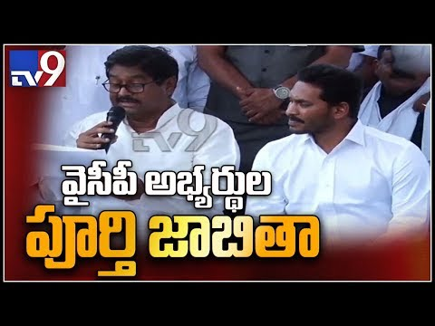 YCP announces 175 MLA candidate list for Assembly Elections - TV9 Mp3