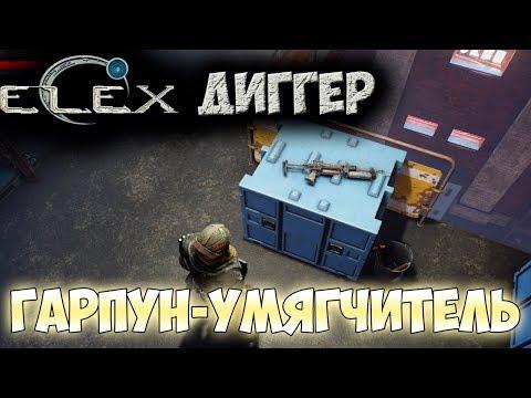 ELEX | Уникальный