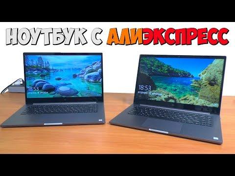 ???? Купил XIAOMI Mi Notebook PRO 15,6 на Алиэкспресс ???? Intel Core i5 GeForce
