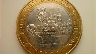 10 рублей 2004 год.ММД . Ражск. Стоимость !