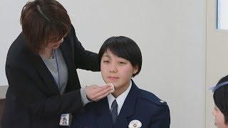 警察学校で身だしなみ講座 島根、化粧の仕方など