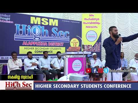 MSM Highsec 2017 | Students Conference | Zakariyya Swalahi Alappuzha
