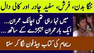 Reham Reveals Weird Details About Imran Khan   Peoplive