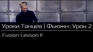 УРОКИ ТАНЦЕВ Фьюжн — видео урок 2 | Fusion Lesson 2