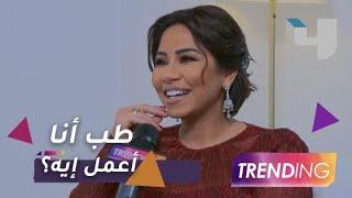 شيرين تعلق على الانتقادات التي طالتها بعد تصريحاتها بحفل الرياض