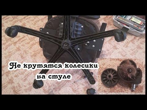 Как снять колесики со стула