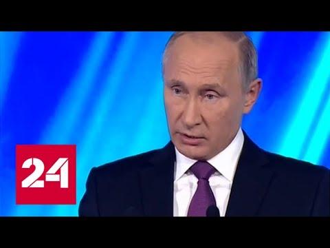 Валдай-2017: Выступление Владимира